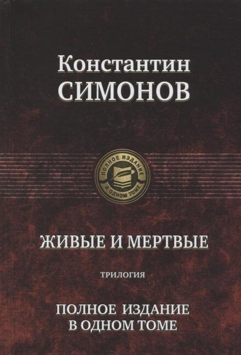 цены Симонов К. Живые и мертвые Трилогия Полное издание в одном томе