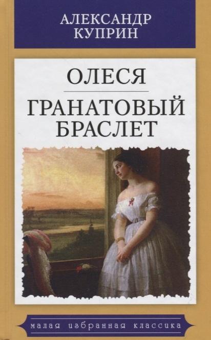 Куприн А. Олеся Гранатовый браслет олеся гранатовый браслет