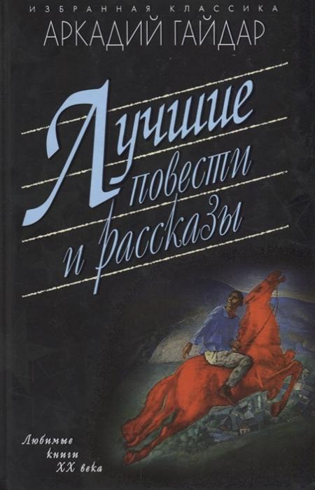 Гайдар А. Лучшие повести и рассказы цена