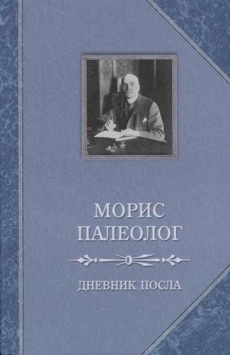 Палеолог М. Дневник посла
