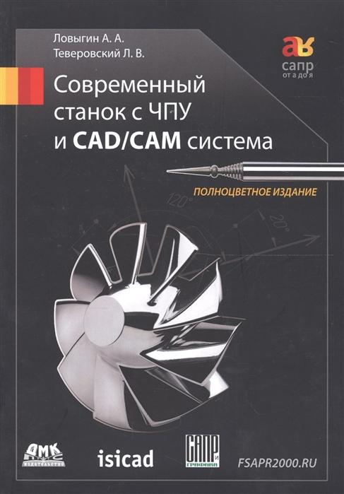 Ловыгин А., Теверовский Л. Современный станок с ЧПУ и CAD CAМ система