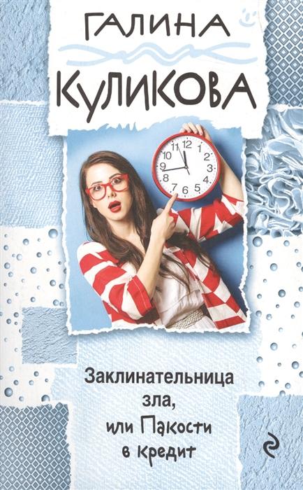 Куликова Г. Заклинательница зла или Пакости в кредит