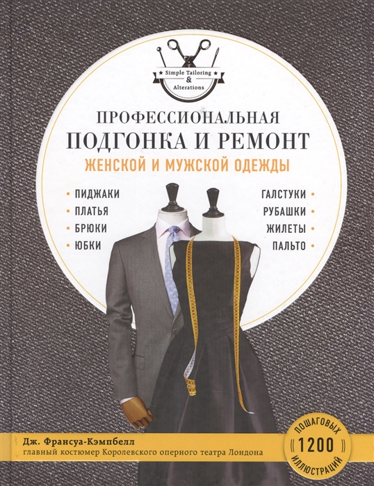 Франсуа-Кэмпбелл Дж. Профессиональная подгонка и ремонт женской и мужской одежды