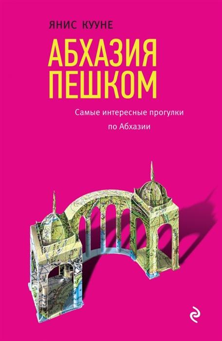Кууне Я. Абхазия пешком Самые интересные прогулки по Абхазии абхазия