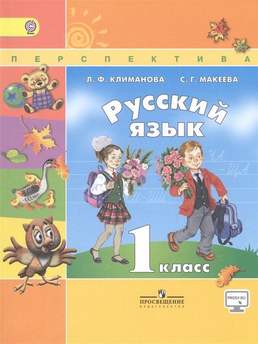 Русский язык 1 класс Учебник для общеобразовательных организаций