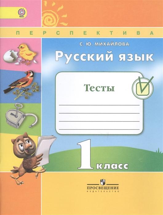 Русский язык Тесты 1 класс Учебное пособие для общеобразовательных организаций