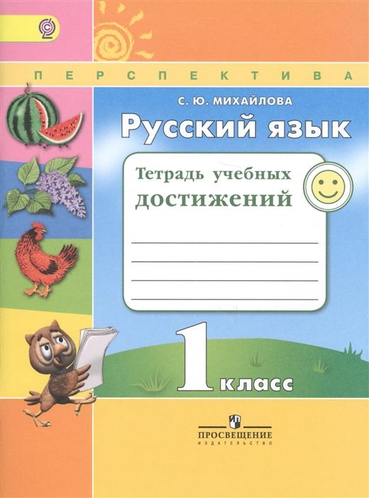 Русский язык Тетрадь учебных достижений 1 класс Учебное пособие для общеобразовательных организаций