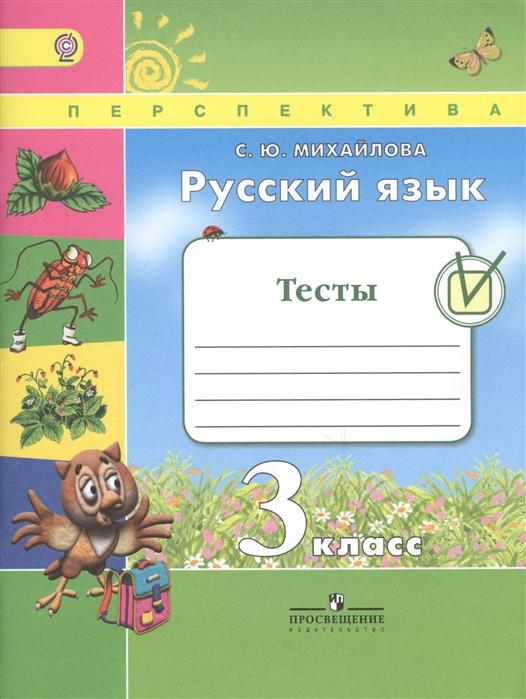 Русский язык Тесты 3 класс Учебное пособие для общеобразовательных организаций