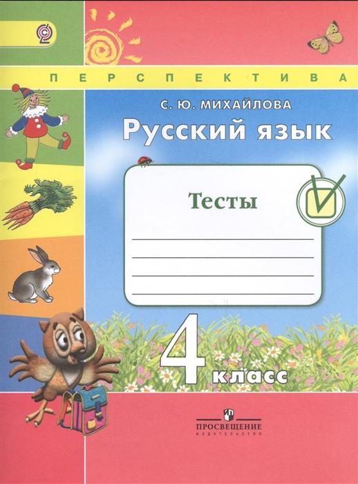 Русский язык Тесты 4 класс Учебное пособие для общеобразовательных организаций