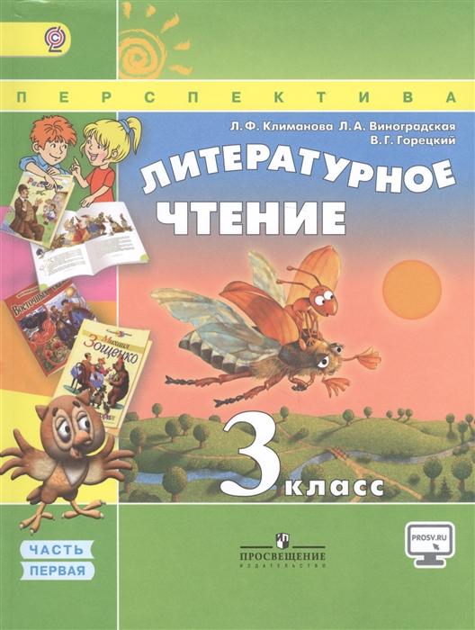 Литературное чтение 3 класс Учебник для общеобразовательных организаций В двух частях Часть 1