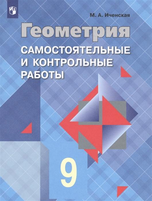 Иченская М. Геометрия Самостоятельные и контрольные работы 9 класс Учебное пособие для общеобразовательных организаций