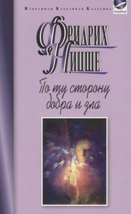 Ницше Ф. По ту сторону добра и зла Прелюдия и философии будущего
