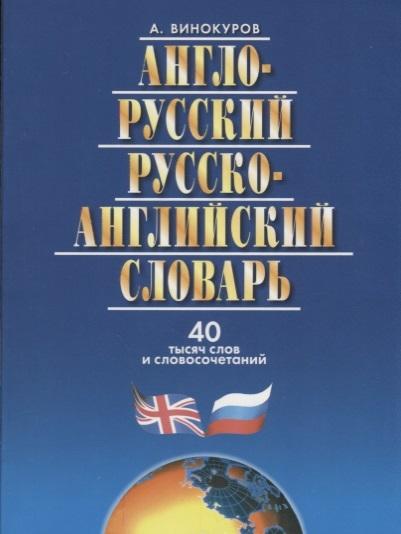 цены Винокуров А. Англо-русский и русско-английский словарь 40 тысяч слов и словосочетаний