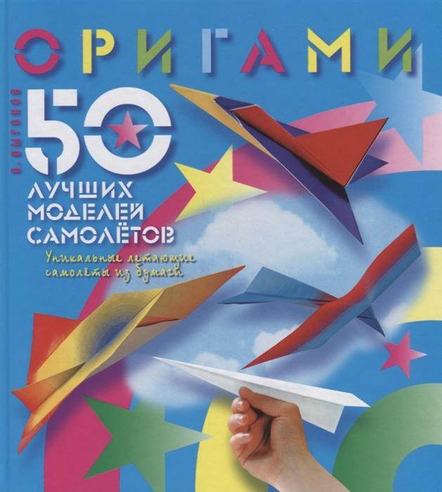 Выгонов В. Оригами 50 лучших моделей самолетов расписания самолетов