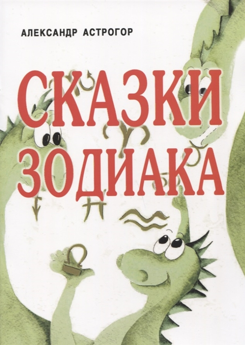 Астрогор А. Сказки Зодиака Книга для родителей