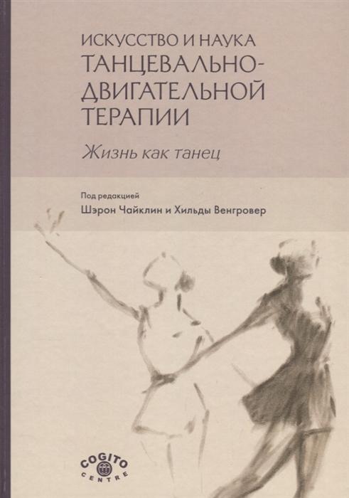 Искусство и наука танцевально-двигательной терапии Жизнь как танец фото