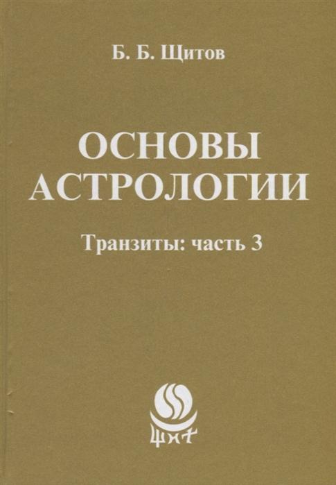 Щитов Б. Основы астрологии Транзиты Часть 3 цена