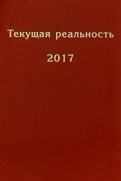 Пономарева Е. (ред.) Текущая реальность 2017 Избранная хронология