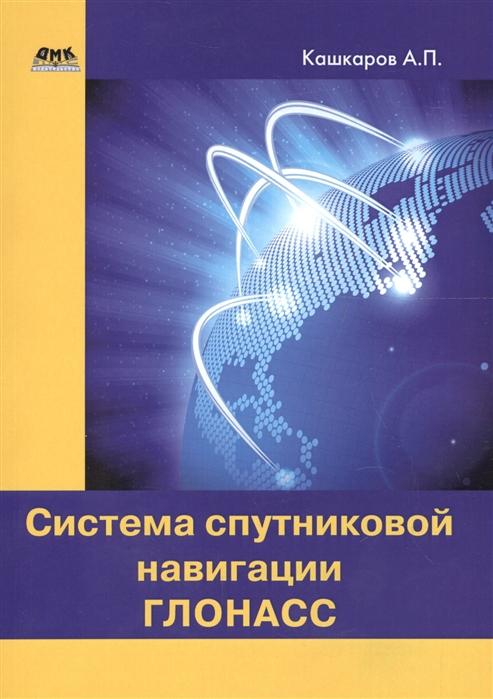 Кашкаров А. Система спутниковой навигации ГЛОНАСС