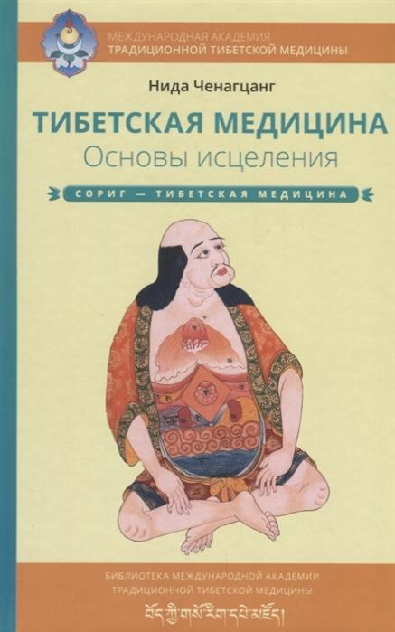 Ченагцанг Н. Тибетская медицина Основы исцеления Сориг - тибетская медицина