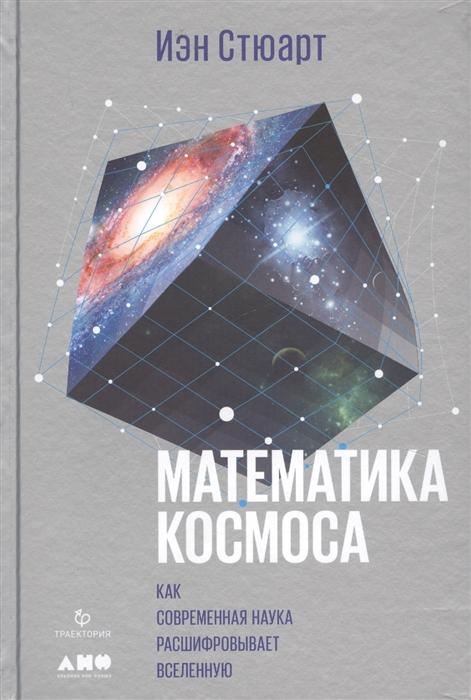 Стюарт И. Математика космоса Как современная наука расшифровывает Вселенную