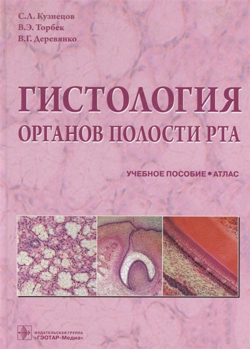 Гистология органов полости рта Учебное пособие Атлас