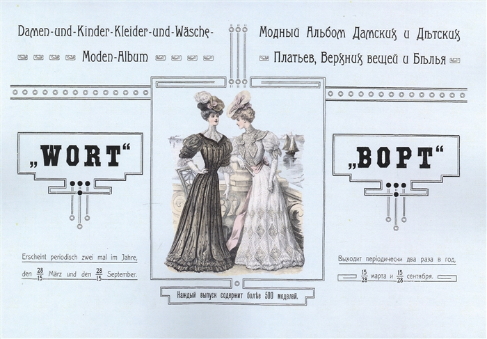 Шнейдер И. Модный альбом дамских и детских платьев верхних вещей и белья Ворт