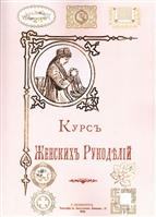Курс женских рукоделий с 1007 рисунками в тексте