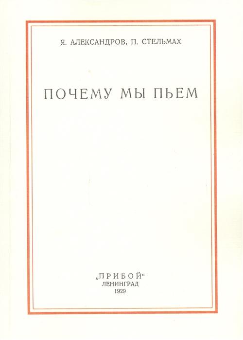 Александров Я., Стельмах П. Почему мы пьем почему мы не летаем 2018 05 05t19 00