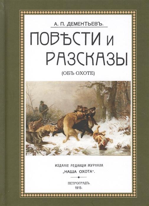 Дементьев А. Повести и рассказы Об охоте