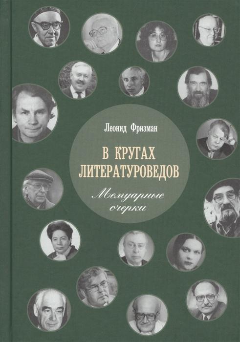 Фризман Л. В кругах литературоведов Мемуарные очерки