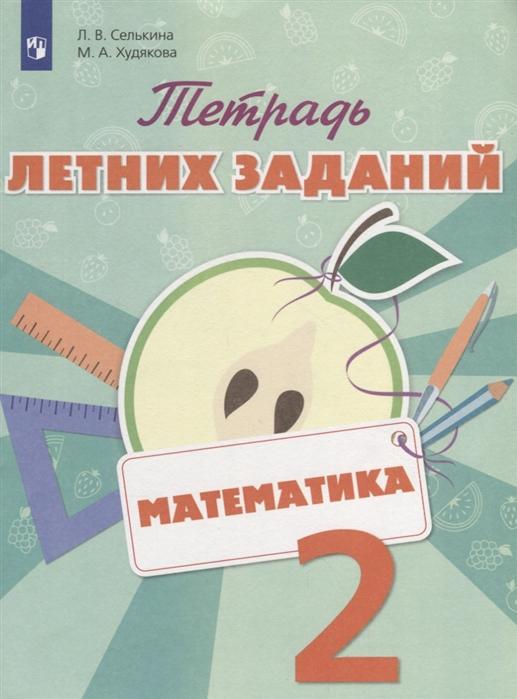 все цены на Селькина Л., Худякова М. Математика 2 класс Тетрадь летних заданий Учебное пособие для общеобразовательных организаций онлайн