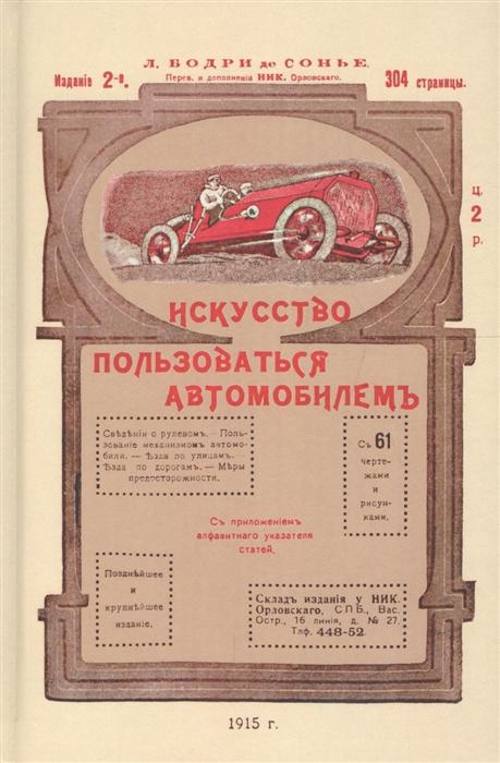 Бодри де Сонье Л. Искусство пользоваться автомобилем