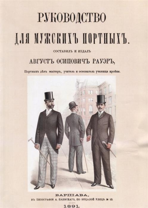 Рауэр А. (сост.) Руководство для мужских портных для пошива 40 мужских