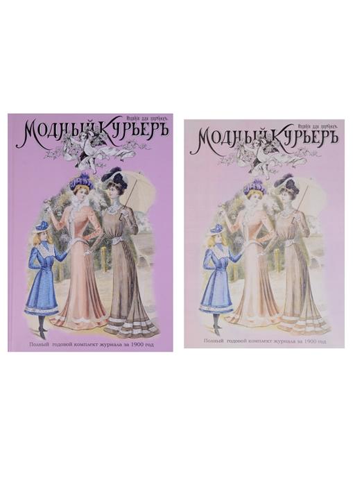 Модный курьер Полный годовой комплект за 1900 год Издание для портних книга альбом комплект из 2 книг цена и фото
