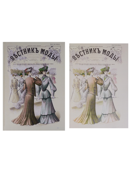 Вестник моды для портних Полный годовой комплект за 1903 год книга альбом комплект из 2 книг цена и фото