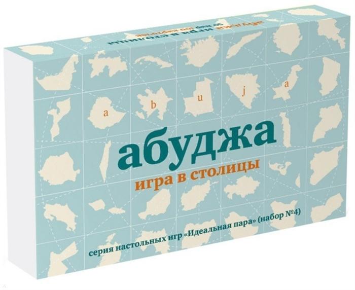 Купить Настольная игра Абуджа Игра в столицы 50 пар 100 карточек, Студия Пэйдж даун, Домашние игры. Игры вне дома