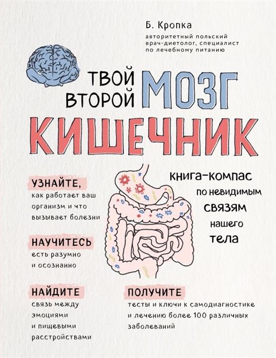 Кропка Б. Твой второй мозг - кишечник Книга-компас по невидимым связям нашего тела
