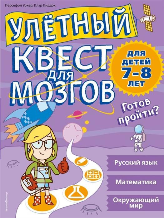 Уокер П Пиддок К Улетный квест для мозгов Русский язык Математика Окружающий мир Для детей 7-8 лет
