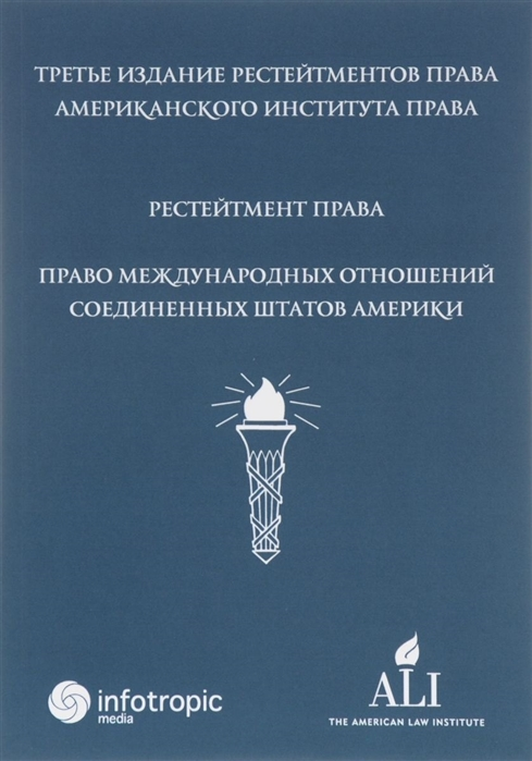 Акчурин Т. (пер.) Рестейтмент права Права международных отношений Соединеных штатов Америки