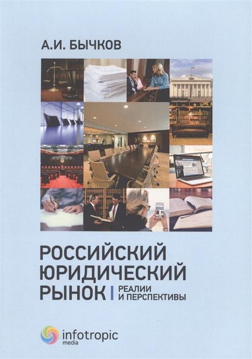 Бычков А. Российский юридический рынок реалии и перспективы цены