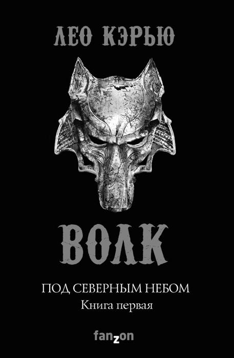 Кэрью Л. Под северным небом Книга первая Волк хильт а под турецким небом