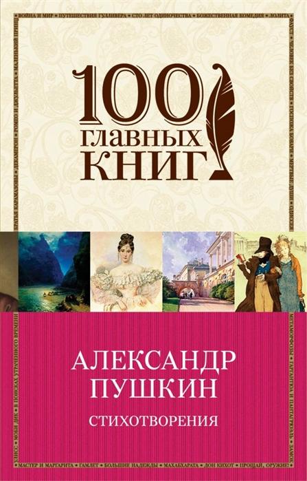 Пушкин А. Александр Пушкин Стихотворения цена и фото