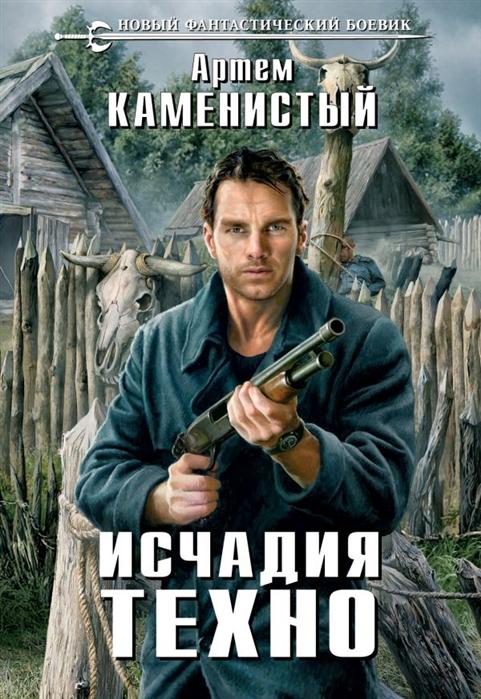 Каменистый А. Исчадия техно цена в Москве и Питере