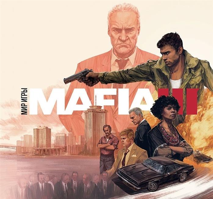 Мир игры Mafia III цена