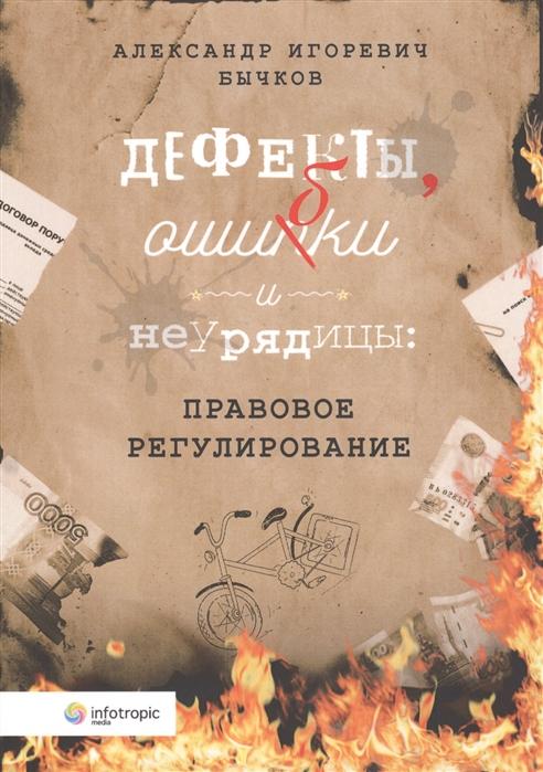 Бычков А. Дефекты ошибки и неурядицы правовое регулирование цена