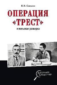 Соколов Б. Операция Трест и польская разведка соколов б парвус деньги и кровь революции