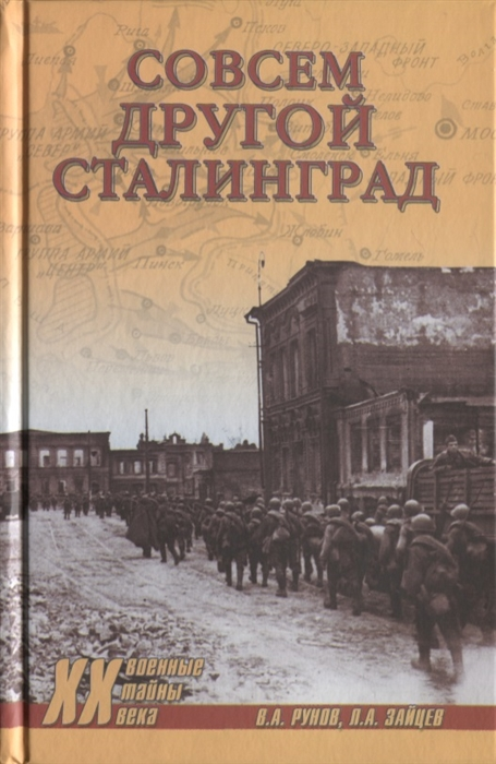 Рунов В., Зайцев Л. Совсем другой Сталинград сталинград мы штрафники