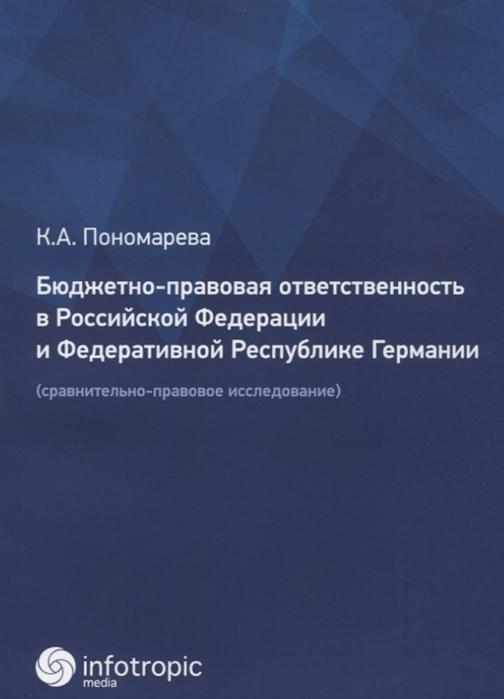 Пономарева К. Бюджетно-правовая ответственность в Российской Федерации и Федеративной Республике Германии сравнительно-правовое исследование слабая сторона в гражданском правоотношении сравнительно правовое исследование