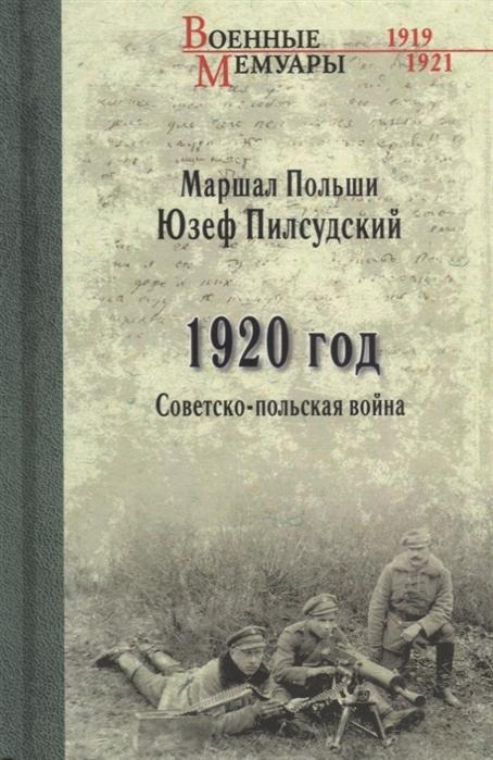Пилсудский Ю. 1920 год Советско-польская война